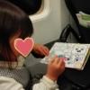 飛行機・新幹線など長距離移動時に子供が騒がずに過ごせる便利アイテム3選