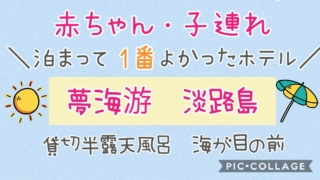 【夢海游 淡路島】子連れで泊まって1番よかったホテル♪貸切半露天風呂&海が目の前&ごはんがおいしい!