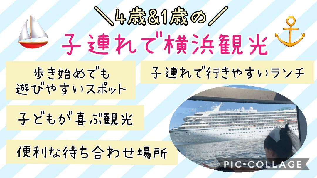 4歳1歳子連れで横浜観光子連れで行きやすいランチ待ち合わせ場所歩き始めでも遊びやすいスポット子どもが喜ぶ観光子出かけ子連れ旅行