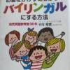 幼児英語の安くて効果的な教材がわかる!おすすめの1冊