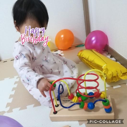 ボーネルンドルーピングフリズル1歳誕生日プレゼント