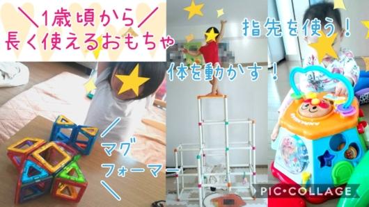 長く使えるおもちゃ1歳誕生日マグフォーマー体を動かすおもちゃ知育玩具