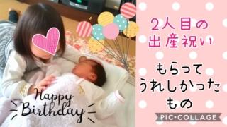 【2人目の出産祝い】2児のママが実際にもらって嬉しかったもの&友だちに贈ったものまとめ