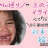 【ママが泣ける絵本】赤ちゃん返りや上の子へのイライラに心が折れそうな時に子供と読
