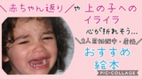 赤ちゃん返り上の子イライラ心が折れそうママが泣ける絵本2人目妊娠中産後子供と読んで欲しいおすすめ絵本