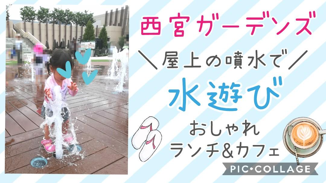 【阪急西宮ガーデンズ】水遊びとおしゃれランチ&カフェでママも子供も大満足♪屋上噴水