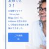 GoogleAdSense合格通知