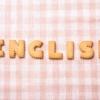 【シェーン英会話】子ども英語の無料体験に申し込んでみた