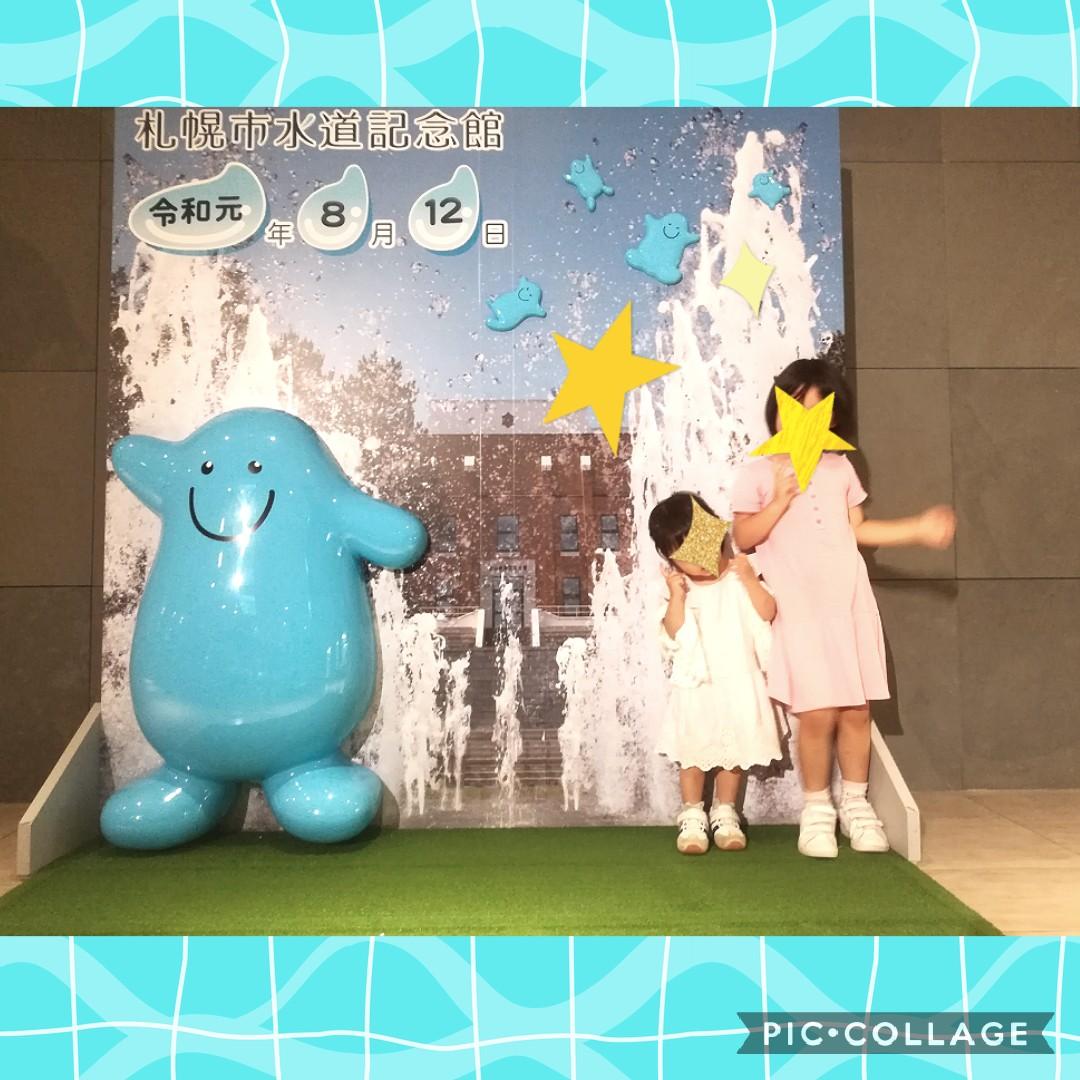 札幌市水道記念館1階フォトスポット