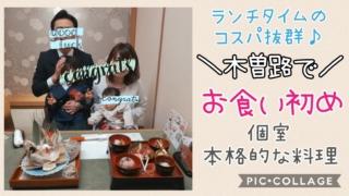 【木曽路でお食い初め】個室&本格的な料理で大満足!平日ランチタイムは特にコスパよし☆