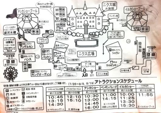 登別マリンパークニクス園内マップ