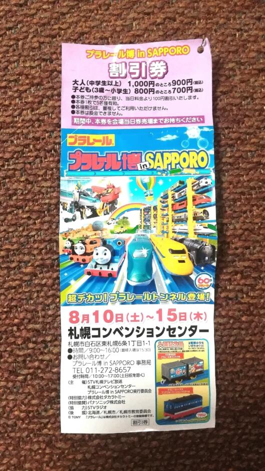 子連れ旅行札幌プラレール博inSAPPRO割引券