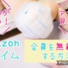 【Amazonプライム】おむつが安い!送料無料&アニメ見放題♪2児のママが活用してる