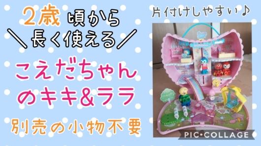 2歳頃から長く使えるおもちゃこえだちゃんキキ&ララ月のおうち片付けしやすい別売の小物不要ドールハウス5歳