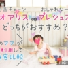 【スタジオアリスvsプレシュスタジオ】2児のママが実際に利用して徹底比較!~お宮参