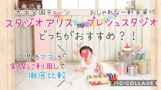 【スタジオアリスvsおしゃれな一軒家貸切型プレシュスタジオ比較】2児のママが利用してわかったこと