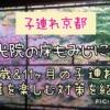 【子連れ京都】瑠璃光院の床もみじに感動!4歳&11ヶ月連れで紅葉を楽しむ対策を