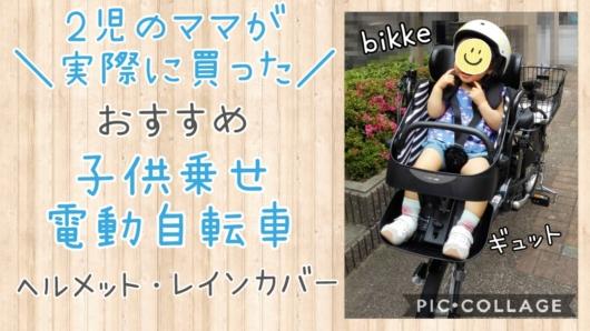 2児のママが実際に買った子供乗せ電動自転車ヘルメットレインカバーbikkeビッケギュット前乗せいつから
