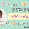 【新生児から使える抱っこ紐】首すわり前は、ベビービョルンが1番使いやすいと思った
