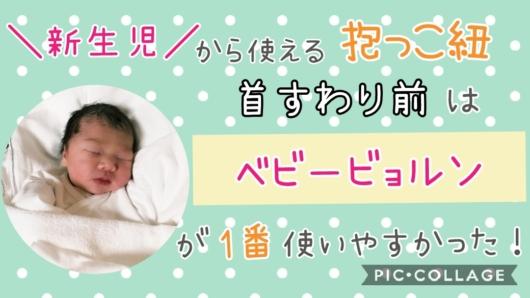 新生児から使える抱っこ紐首すわり前ベビービョルンが1番使いやすいと思った理由