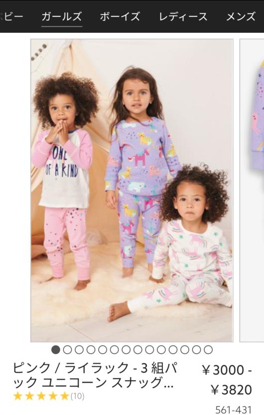 nextパジャマ3枚セットポップ