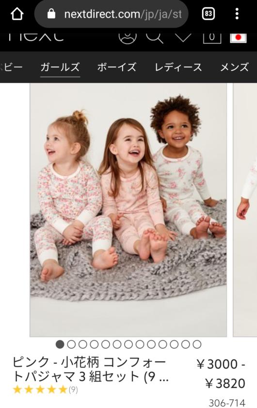 nextパジャマ3枚セット小花柄
