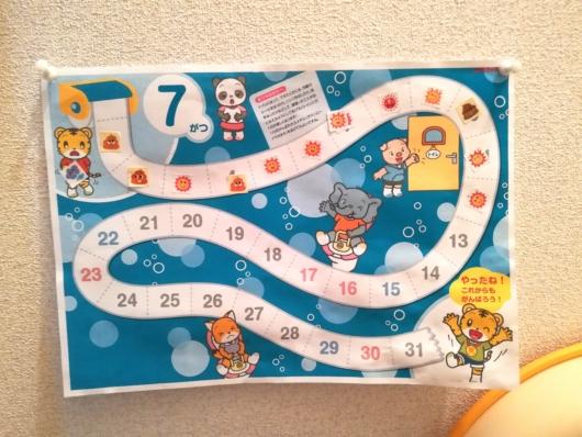 トイトレグッズしまじろうトイレトレーニング応援カレンダー無料