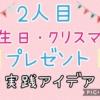 2人目の誕生日&クリスマスプレゼント☆節約&お得情報とおもちゃ以外のお祝いのし
