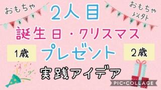 2人目の誕生日&クリスマスプレゼント☆節約&お得情報とおもちゃ以外のお祝いのしかた♪(1歳・2歳編)