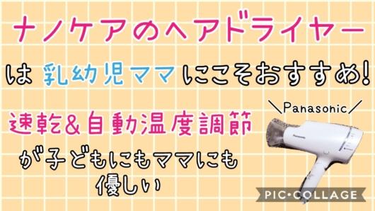 Panasonicナノケアヘアドライヤー子どもおすすめ乳幼児ママ速乾温度調整優しい