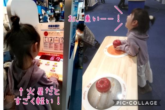子出かけ子連れお出かけ子連れ旅行大阪市立科学館4階宇宙とその発見5歳惑星体重計