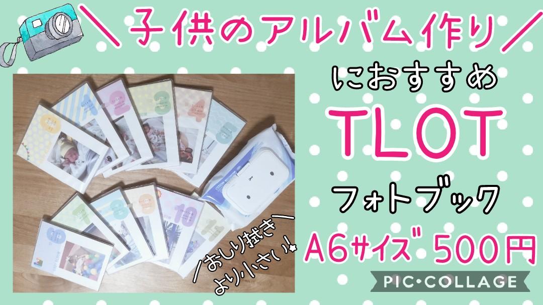 TOLOTトロット子供のアルバム作りおすすめA6サイズ500円安いワンコイン簡単フォトブック