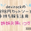 【姉妹お揃いコーデ】デビロックの898円ボーダーカットソーでプチプラコーデ