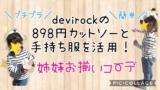 姉妹お揃いコーデデビロックdevirock898円カットソープチプラコーデ手持ち服を活用簡単ボーダー