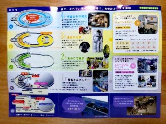 子出かけ子連れお出かけ子連れ旅行大阪市立科学館