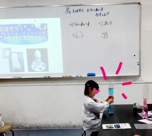 サイエンスラボ無料体験講座年中5歳待ち時間ペットボトルトルネード