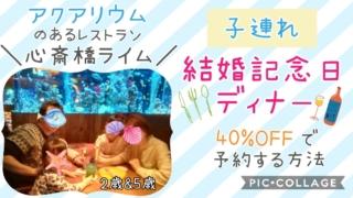 子連れ外食結婚記念日ディナーアクアリウム&魚イタリアン心斎橋ライム40%オフOFF予約