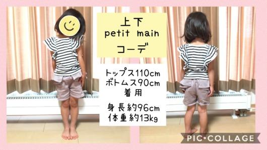 petitmainプティマインペプラムショートパンツサイズ感90cm3歳半