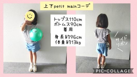 petitmainプティマインサイズ感ショートパンツ99cm3歳半