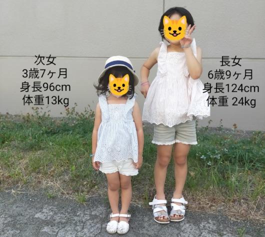 petitmainプティマインサイズ感姉妹お揃いコーデ6歳3歳120サイズ90サイズ