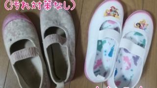 上履き上靴汚れにくくする方法ベビーパウダー実践