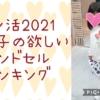 【ラン活】2021年入学の女の子とママの欲しいランドセルランキング