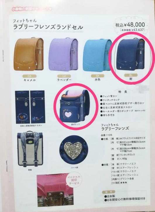 ラン活2021年入学横山鞄のカタログに同封されていた「2021 School Rucksack Catalog メーカーランドセル」ラブリーフレンズ
