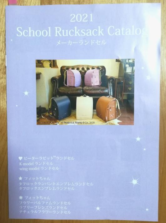 ラン活2021年入学横山鞄カタログに同封されていた「2021 School Rucksack Catalog メーカーランドセル」