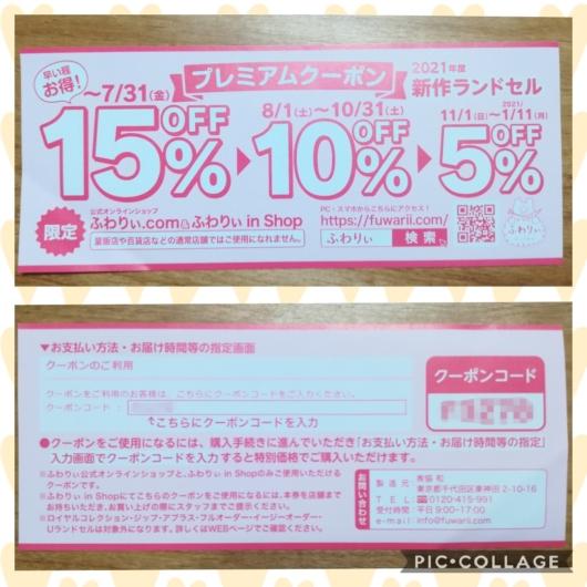 ふわりぃプレミアムクーポン超早割15%OFFカタログに同封