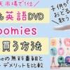 【おうち英語】おすすめ子供英語DVD「Goomies」を安く買う方法とYou Tube英語チャンネ