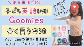 子供英語DVDグーミーズGoomies楽天市場1位子どもが踊る歌うYouTubeの無料番組とメリット・デメリットを比較