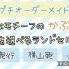 【ラン活】プチオーダーメイド♡好きなモチーフのかぶせ鋲を選べるランドセル by 3つの