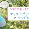 【ラン活】2万円台・3万円台なのにかわいい♡アリスランドセルとプリンセスランドセル