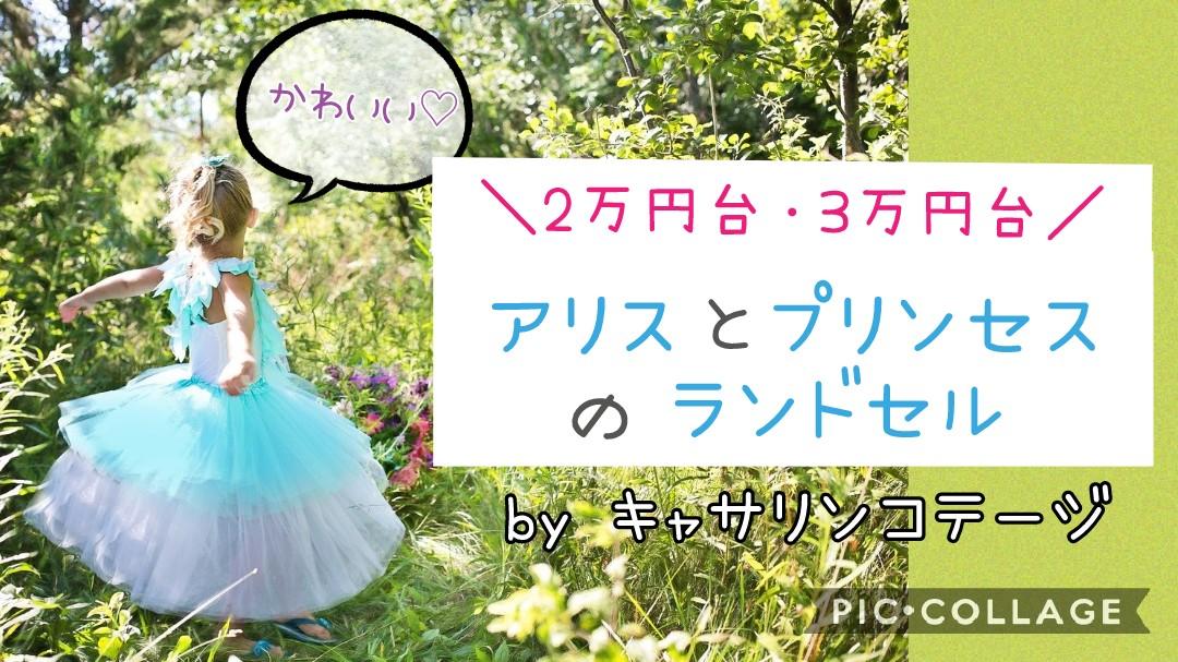 ラン活2021女の子のランドセル選び2万円台3万円台かわいいのに安いアリスランドセルプリンセスランドセルキャサリンコテージ